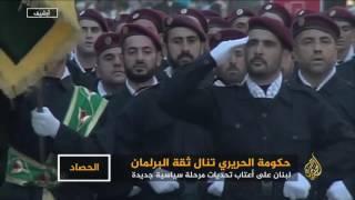 حكومة الحريري تنال ثقة البرلمان