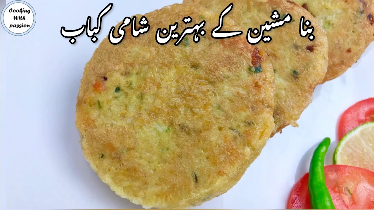 Quick Easy & Best Shami Kabab Unique Recipe in Urdu Hindi Cooking With Passion | How to Freeze Kebab