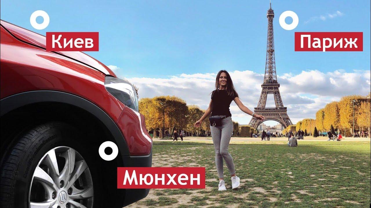 Докатились до ПАРИЖА! На Suzuki SX4. VeddroShow ep2