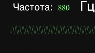 Тест на слух до 20000 Hz!