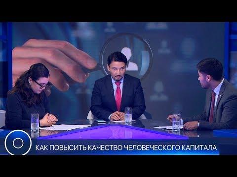 Казахстан. Качество человеческого капитала. Круглый стол с Рахимом Ошакбаевым