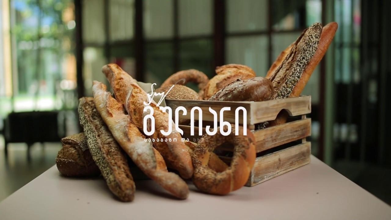 პური გულიანი  სახაბაზო და სხვა გემრიელი