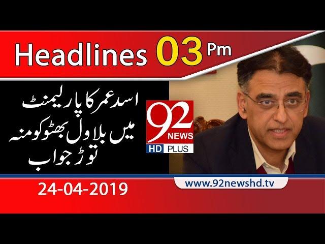 News Headlines | 3:00 PM | 24 April 2019 | 92NewsHD