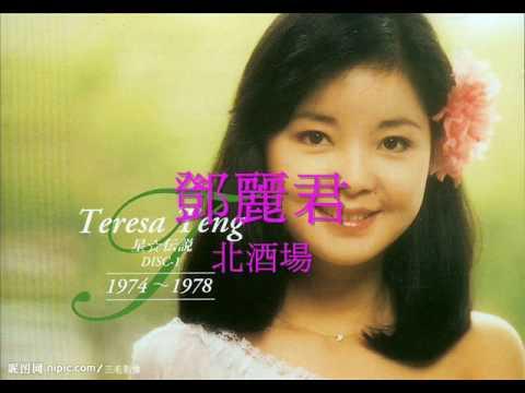 238 Teresa Teng -  グッド・バイ・マイ・ラブ (Goodbye My Love).posted by bogatemuia