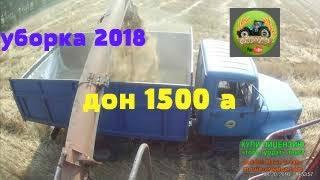 уборочная 2018 ДОН 1500 А