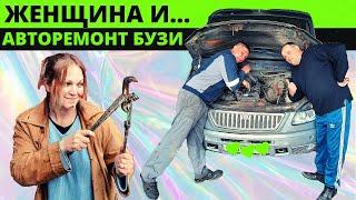 Ремонт соболя | Ремонт коробки передач и стартера | Как весело можно  ремонтировать машину