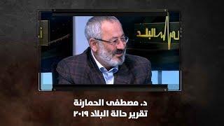 د. مصطفى الحمارنة - تقرير حالة البلاد 2019