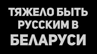 В Беларуси издеваются над русскими...