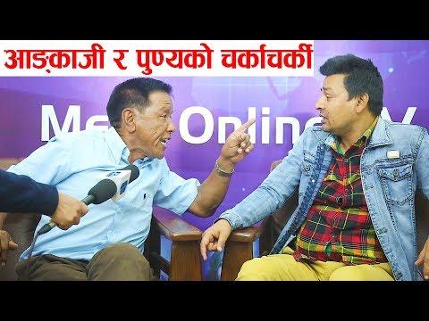 आङ्काजी र पुण्यको चर्का*चर्कीपूर्ण वहस,हात हाला*हालको अवस्था Nepali Political Debate