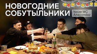 Лучшие собутыльники: Noize MC и Anacondaz едят оливье и пьют шампанское