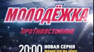 Молодежка 4 сезон 9 серия анонс