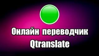 Бесплатный переводчик языков Qtranslate. Онлайн переводчик на русский язык