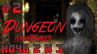 Прохождение Dungeon Nightmares - КАРТИНА УБИЙЦА! [2 и 3 Ночь] #2