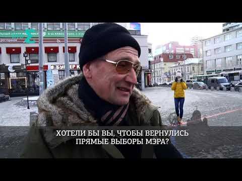 Нужны ли Екатеринбургу прямы выборы мэра?