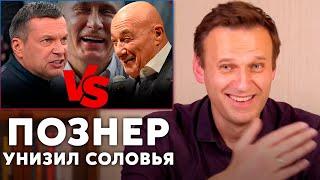 РАЗЪЯРЕННЫЙ Соловьев ОТВЕТИЛ Познеру | Реакция Навального