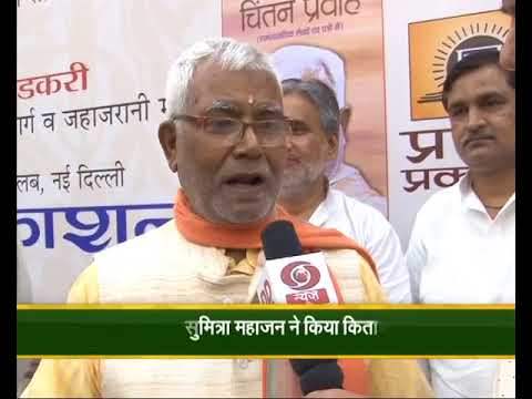 Journalist OP Yadav interview with Sh Hukumdev Narayan Yadav ,MP, BJP  Book Launch by LS Speakar.