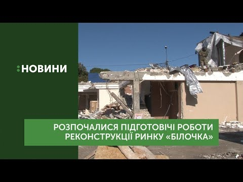 Підготовчі роботи реконструкції ринку «Білочки» розпочали в Ужгороді