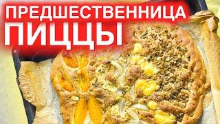Пышная лепешка ФОКАЧЧА Предшественница ПИЦЦЫ ПРОСТОЙ РЕЦЕПТ Ароматного Итальянского Хлеба