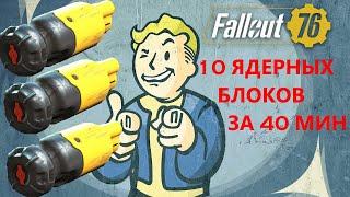 Где найти силовый блоки в Fallout 76 вначале игры? Силовая броня и блоки в Фоллаут 76