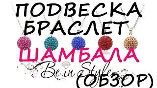 Где купить подвески и браслеты Шамбала? Обзор Be In Style (Браслеты Шамбала).