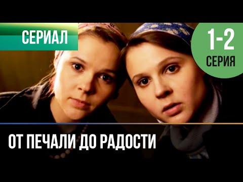 ▶️ От печали до радости 1 и 2 серия | Сериал / 2016 / Мелодрама