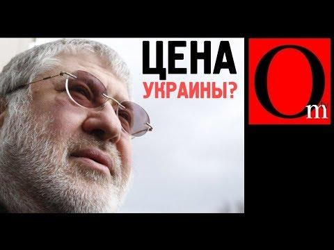 Коломойский продает Украину Путину за 100 млрд долларов
