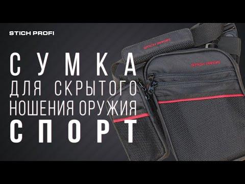 Сумка для скрытого ношения оружия «Спорт» Stich Profi
