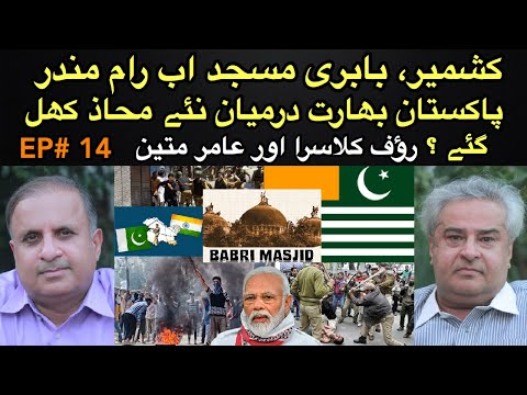 Rauf Klasra: EP#14- 5th August | From Kashmir To Babri Mosque | Old Issues with Fresh Dangers |