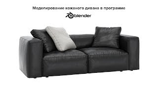 Моделирование кожаного дивана в Blender 3d