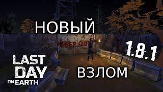 БЕСПЛАТНЫЙ ВЗЛОМ  1.8.1! ДЮП ВЕЩЕЙ! КРАФТ! МОНЕТЫ! БЕСПЛАТНЫЕ СОБАКИ! | Last Day on Earth: Survival