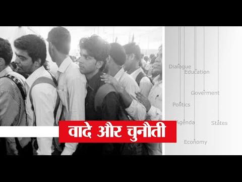 Sarokaar - Two years of NDA govt. & Job Creation