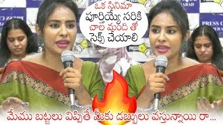 Sri Reddy Speaks About Casting Couch Somajiguda Press Meet | Sri Reddy Leaks | Daily Culture