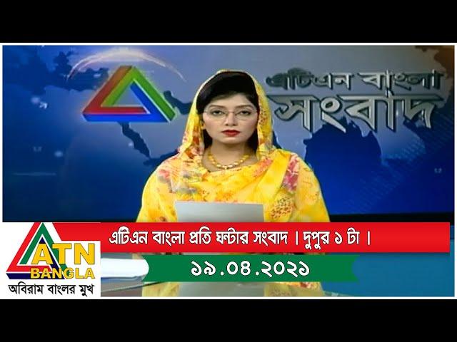 এটিএন বাংলা প্রতি ঘন্টার সংবাদ । দুপুর ১ টা । 19.04.2021  | ATN Bangla News