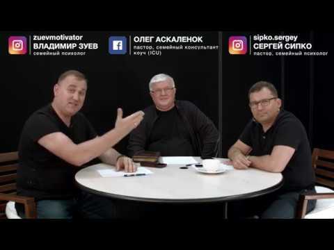 #ТрансформацияСемьи   Выпуск 2   Семейный психолог ЗУЕВ АСКАЛЕНОК СИПКО 1