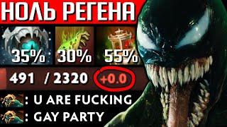 видео: - 100% ВОССТАНОВЛЕНИЯ ХП = ФОНТАН НЕ ХИЛИТ   DOTA 2