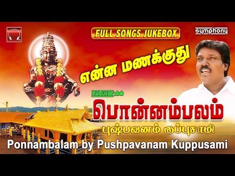 பொன்னம்பலம்-|-புஷ்பவனம்-குப்புசாமி-|-ayyappan-songs-|-ponnambalam