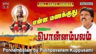 பொன்னம்பலம்   புஷ்பவனம் குப்புசாமி   Ayyappan Songs   Ponnambalam