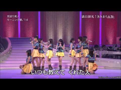 2014/11/11 Morning Musume '14 Mikaeri Bijin Live