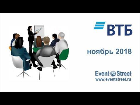 """Бизнес-встреча """"Ипотека ВТБ. Время меняться"""" во Владивостоке"""