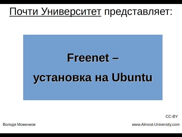 Freenet - установка на Ubuntu