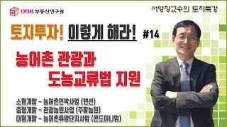 토지투자! 이렇게 해라! #14  농어촌 관광과 도농교…