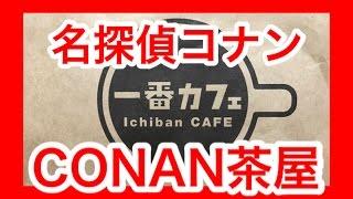 一番カフェ名探偵コナン〜CONAN茶屋〜で購入してきました! コナンカフェ 検索動画 19