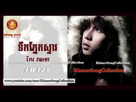 Tirk Pnek Steav   Keo Veasna Sunday CD vol 125