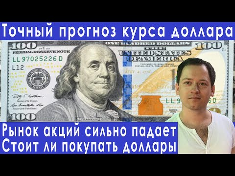 Обвал рынка акций РФ встреча Путин-Байден прогноз курса доллара евро рубля валюты на июль 2021