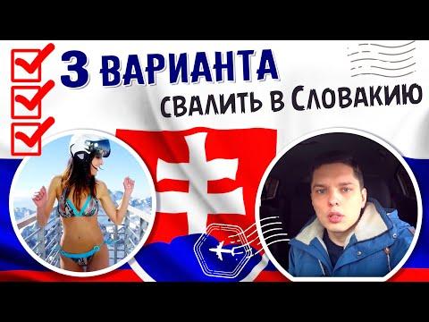 Как переехать в словакию