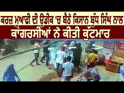 कर्ज माफी के इंतजार में बैठे Farmer Budh Singh से Congress के वर्करों ने की मारपीट