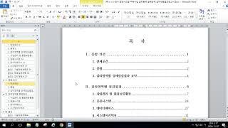 20201107 설계단계 감리수행결과보고서 작성방법