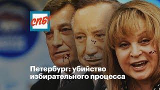 Смотреть видео Петербург: убийство избирательного процесса онлайн
