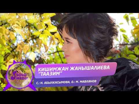 Кишимжан Жанышалиева - Таазим / Жаны ыр 2020