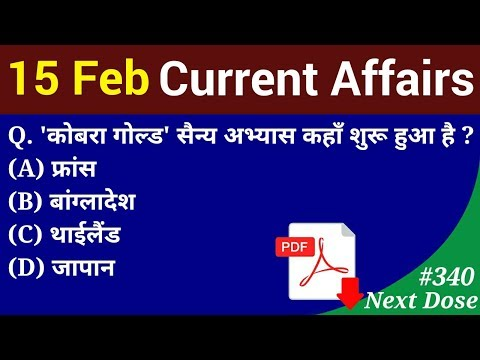 Next Dose #340 | 15 February 2019 Current Affairs | Daily Cu
